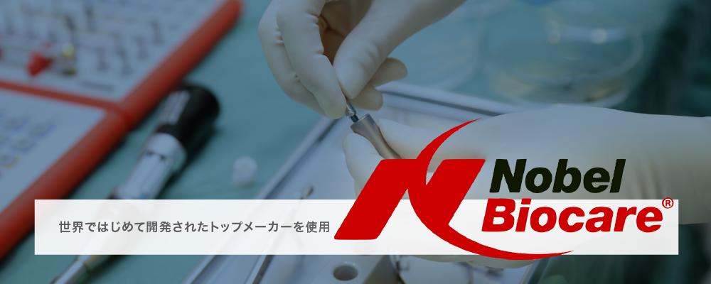 当院が採用するインプラントメーカー