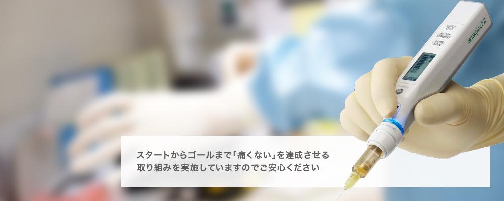 横浜の痛くない麻酔